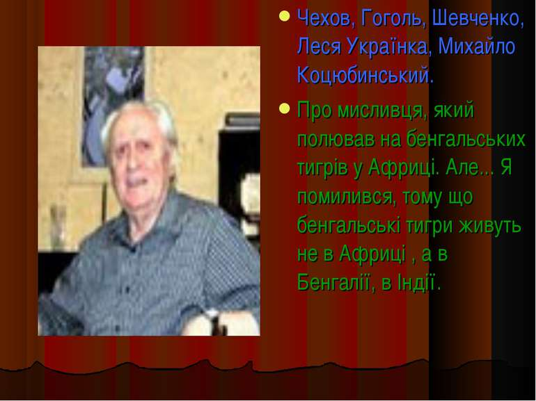 Чехов, Гоголь, Шевченко, Леся Українка, Михайло Коцюбинський. Про мисливця, я...