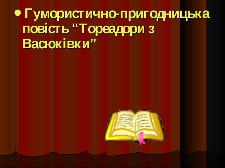"""Гумористично-пригодницька повість """"Тореадори з Васюківки"""""""
