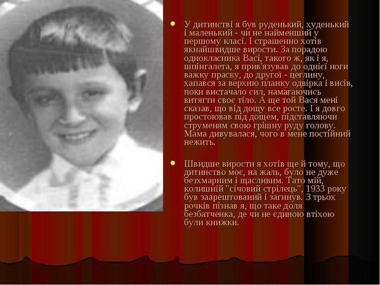 У дитинстві я був руденький, худенький і маленький - чи не найменший у першом...