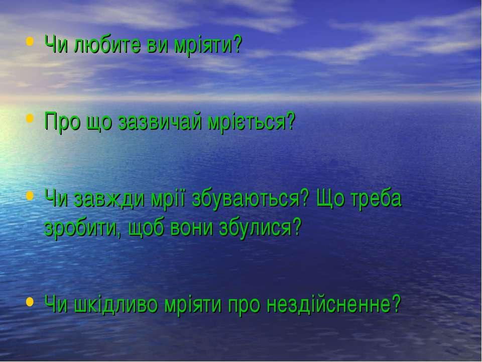 Чи любите ви мріяти? Про що зазвичай мріється? Чи завжди мрії збуваються? Що ...