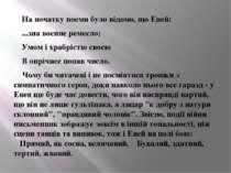 На початку поеми було відомо, що Еней:   ...зна воєнне ремесло;  Умом i...