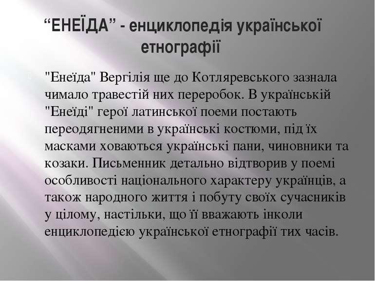 """""""ЕНЕЇДА"""" - енциклопедiя української етнографiї """"Енеїда"""" Вергiлiя ще до Котляр..."""