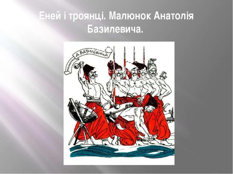 Еней і троянці. Малюнок Анатолія Базилевича.