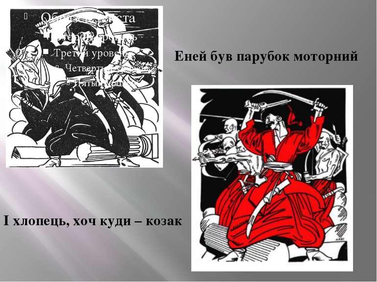 Еней був парубок моторний І хлопець, хоч куди – козак
