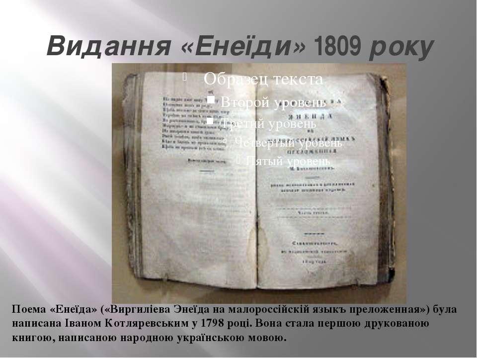 Видання «Енеїди» 1809 року Поема «Енеїда» («Виргиліева Энеїда на малороссійск...