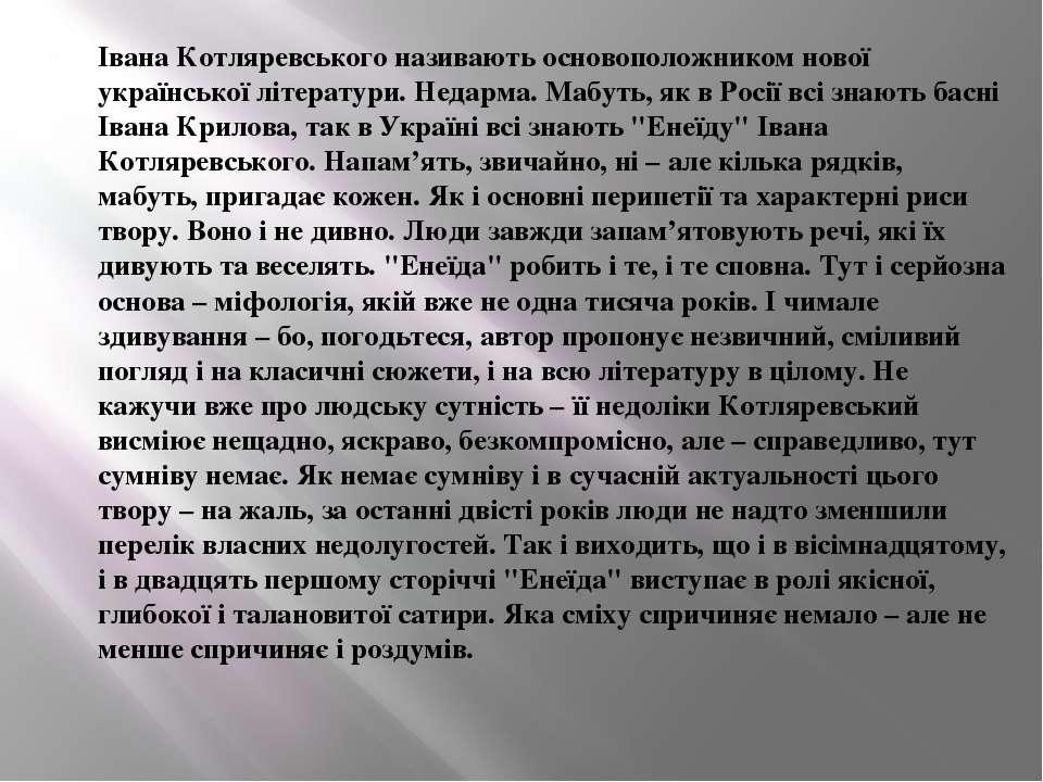 Івана Котляревського називають основоположником нової української літератури....