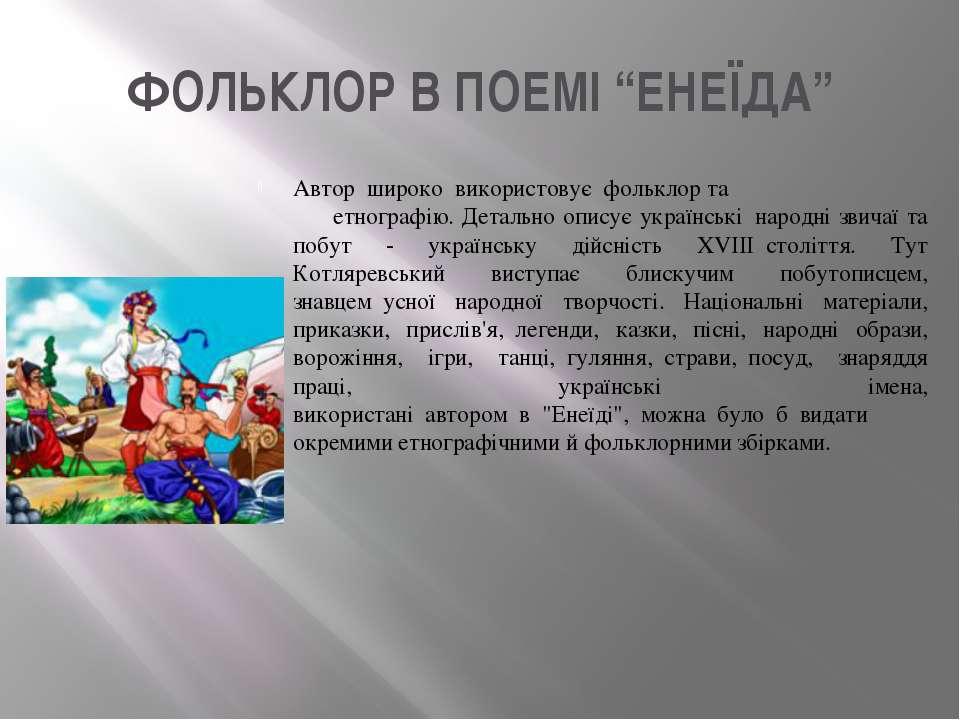 """ФОЛЬКЛОР В ПОЕМІ """"ЕНЕЇДА"""" Авторшироковикористовуєфольклор та етнографію..."""
