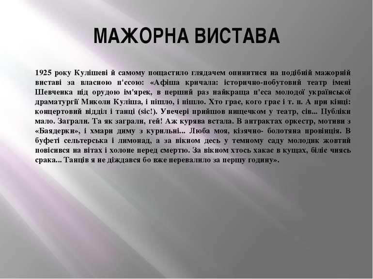 МАЖОРНА ВИСТАВА 1925 року Кулішеві й самому пощастило глядачем опинитися на п...