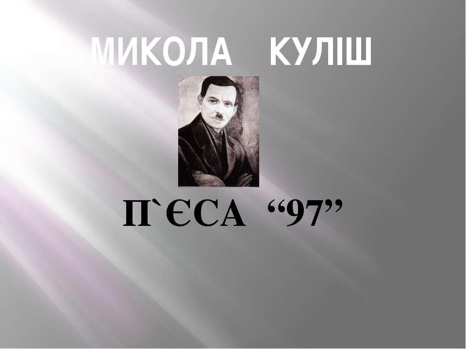 "МИКОЛА КУЛІШ П`ЄСА ""97"""