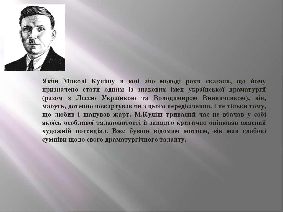 Якби Миколі Кулішу в юні або молоді роки сказали, що йому призначено стати од...