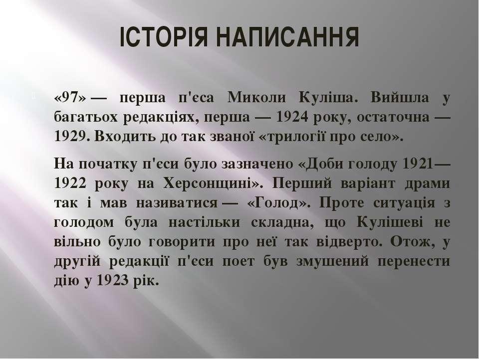ІСТОРІЯ НАПИСАННЯ «97»— перша п'єса Миколи Куліша. Вийшла у багатьох редакці...