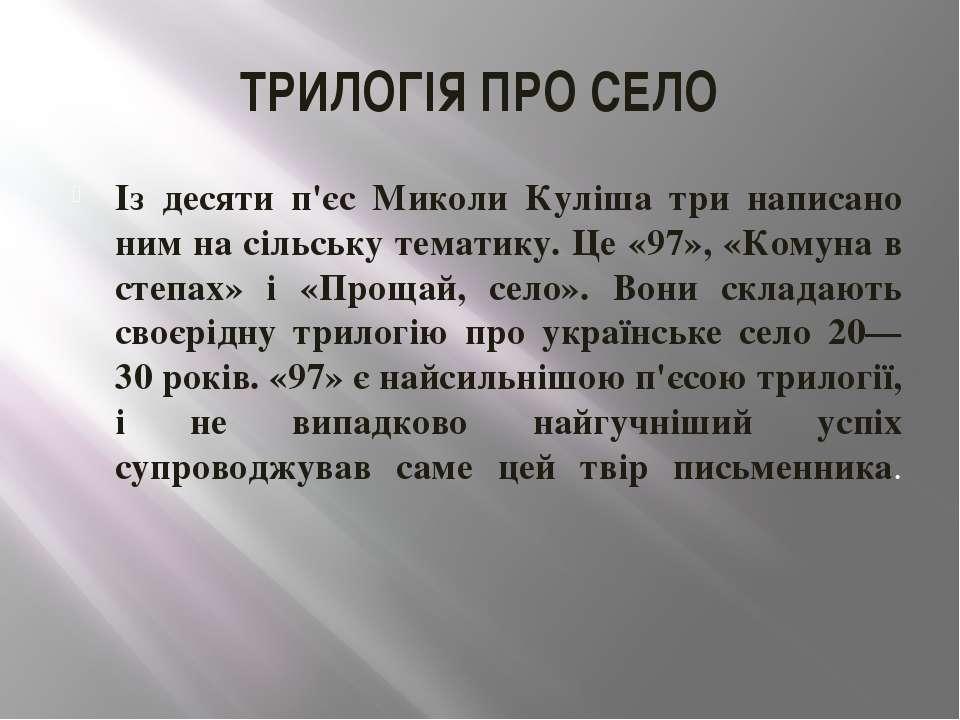 ТРИЛОГІЯ ПРО СЕЛО Із десяти п'єс Миколи Куліша три написано ним на сільську т...
