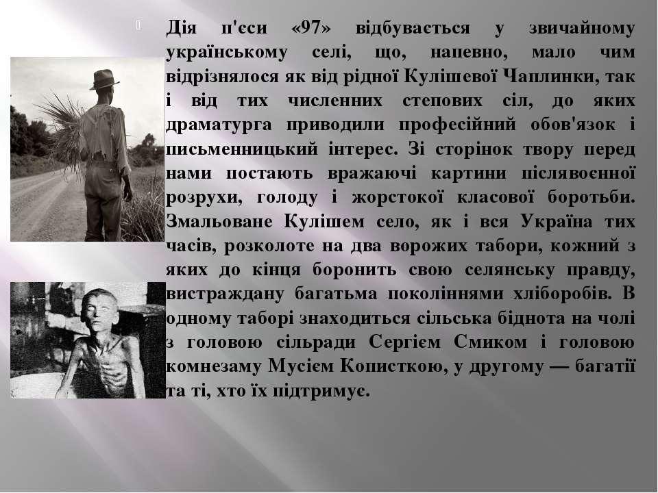 Дія п'єси «97» відбувається у звичайному українському селі, що, напевно, мало...