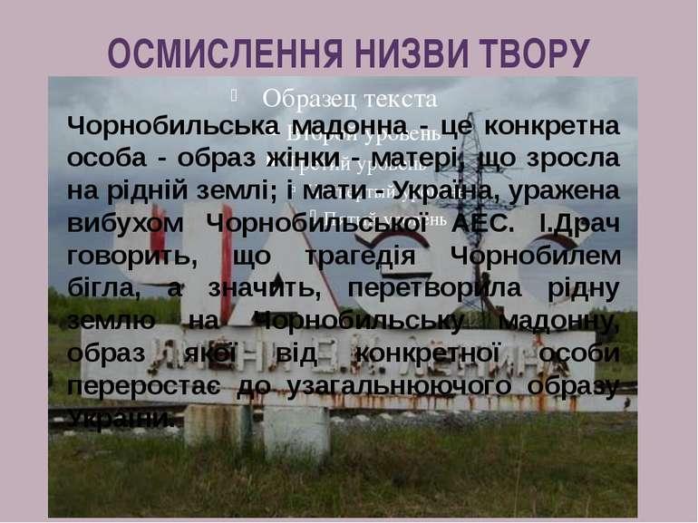 ОСМИСЛЕННЯ НИЗВИ ТВОРУ Чорнобильська мадонна - це конкретна особа - образ жін...