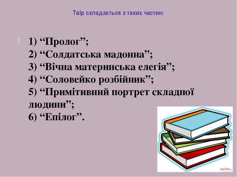 """Твір складається з таких частин: 1) """"Пролог""""; 2) """"Солдатська мадонна""""; 3) """"Ві..."""