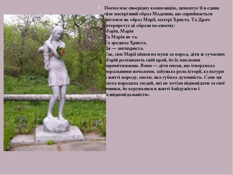 Поема має своєрідну композицію, цементує її в єдине ціле наскрізний образ Мад...