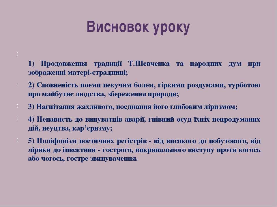 Висновок уроку 1) Продовження традиції Т.Шевченка та народних дум при зображе...