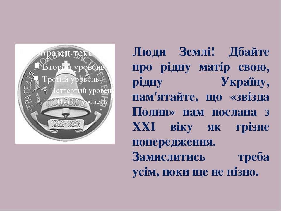 Люди Землі! Дбайте про рідну матір свою, рідну Україну, пам'ятайте, що «звізд...