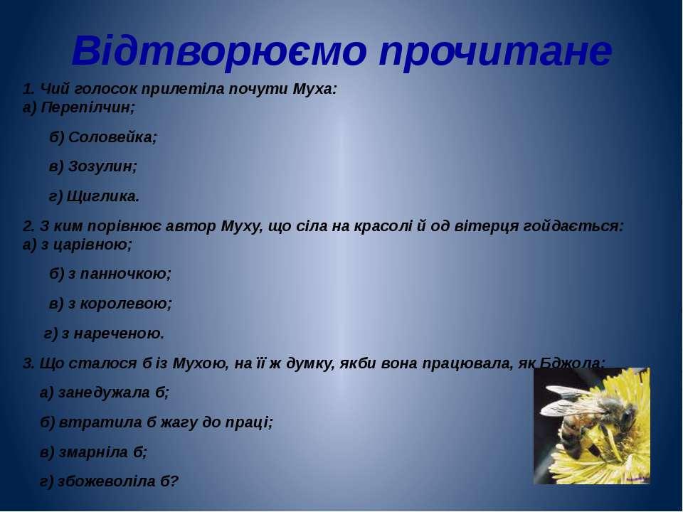 Відтворюємо прочитане 1. Чий голосок прилетіла почути Муха: а) Перепілчин; б)...
