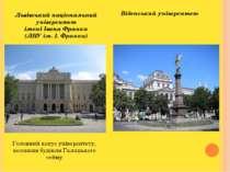 Головний копус університету, колишня будівля Галицького сейму Львівський наці...
