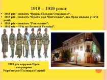 """1918 – 1919 роки: 1918 рік – повість """"Князь Ярослав Осмомисл""""; 1918 рік – пов..."""