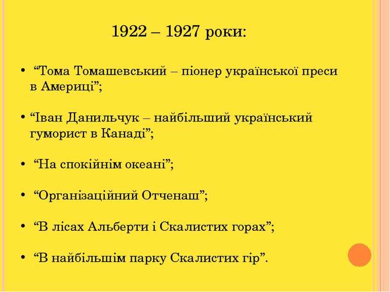 """1922 – 1927 роки: """"Тома Томашевський – піонер української преси в Америці""""; """"..."""