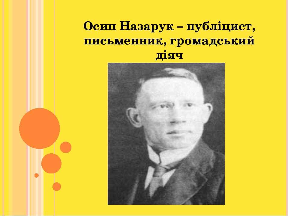 Осип Назарук – публіцист, письменник, громадський діяч