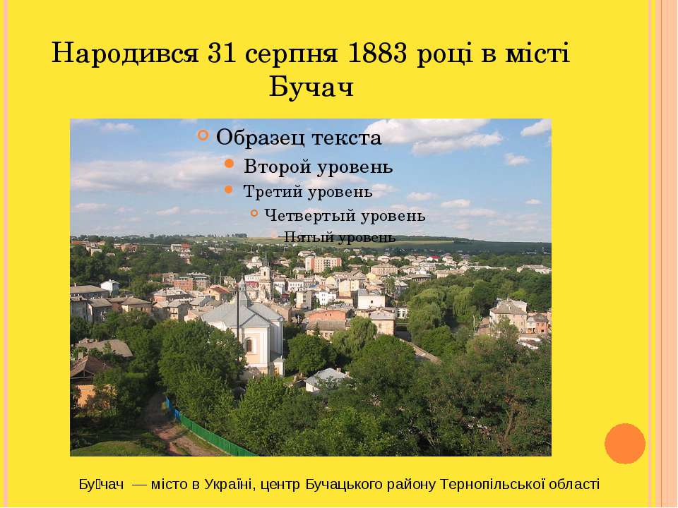 Народився 31 серпня 1883 році в місті Бучач Бу чач — місто в Україні, центр Б...