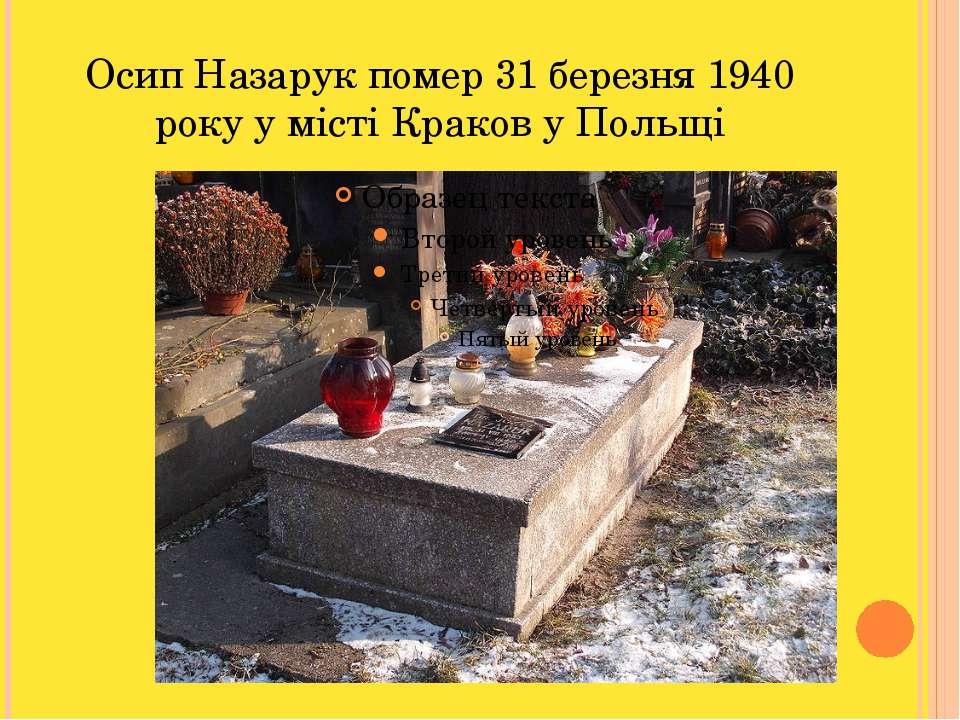 Осип Назарук помер 31 березня 1940 року у місті Краков у Польщі
