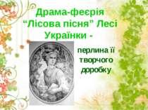 """перлина її творчого доробку Драма-феєрія """"Лісова пісня"""" Лесі Українки -"""