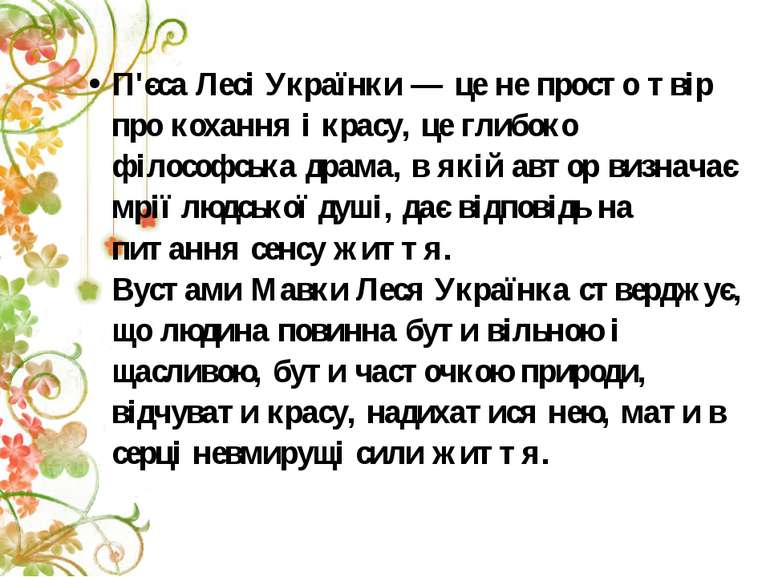 П'єса Лесі Українки — це не просто твір про кохання і красу, це глибоко філос...