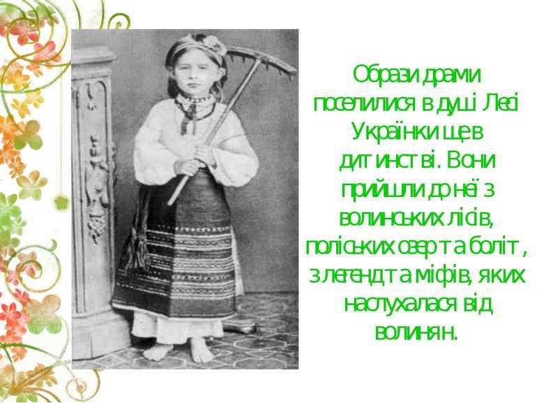 Образи драми поселилися в душі Лесі Українки ще в дитинстві. Вони прийшли до ...
