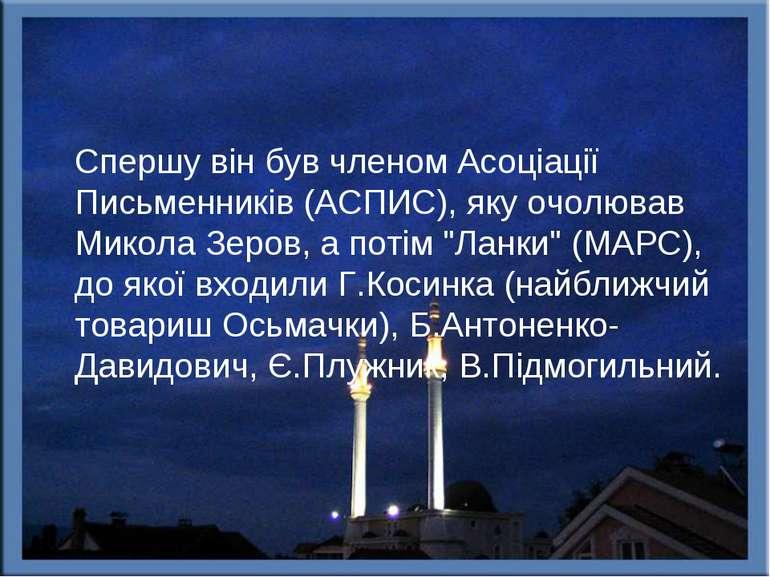 Спершу він був членом Асоціації Письменників (АСПИС), яку очолював Микола Зер...