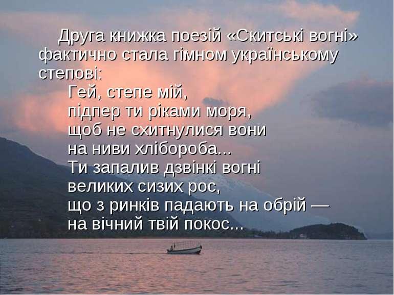 Друга книжка поезій «Скитські вогні» фактично стала гімном українському степо...