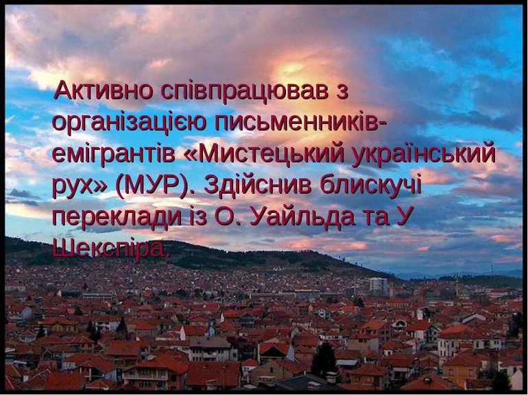 Активно співпрацював з організацією письменників-емігрантів «Мистецький украї...