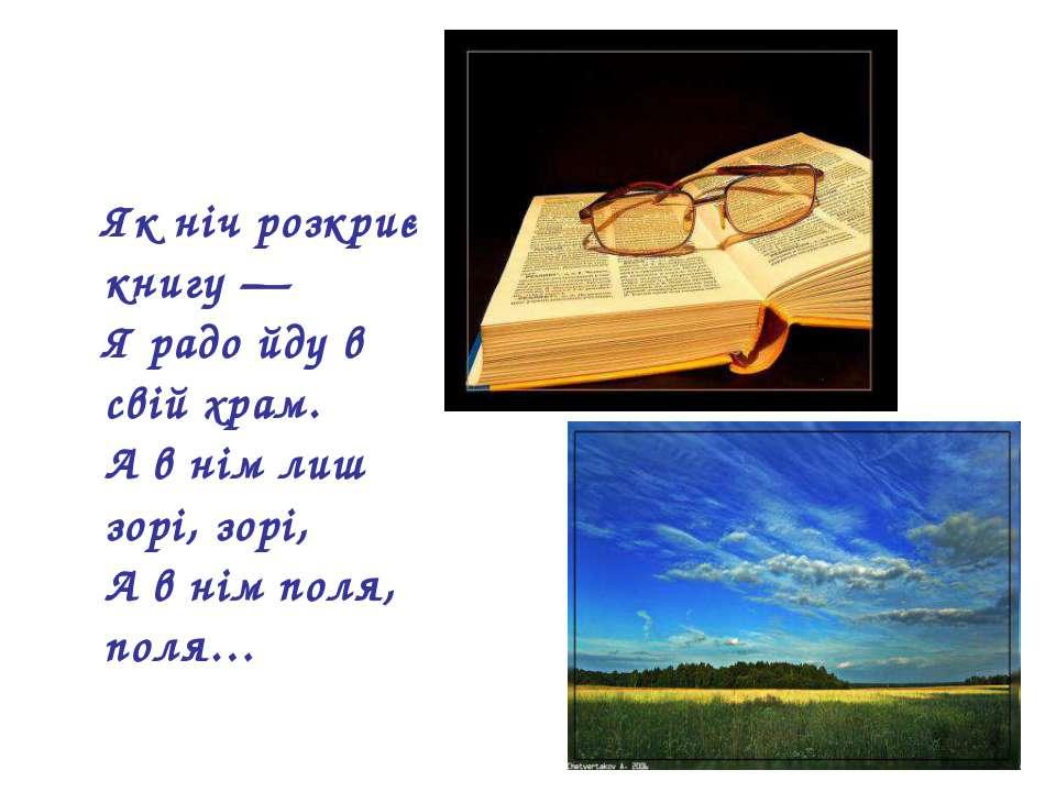 Як ніч розкриє книгу — Я радо йду в свій храм. А в нім лиш зорі, зорі, А в ні...
