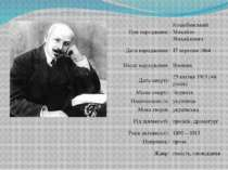 При народженні: Коцюбинський Михайло Михайлович Датанародження: 17 вересня1...