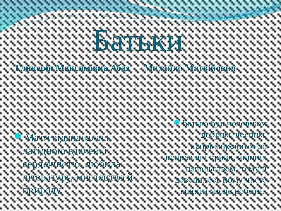 Батьки Гликерія Максимівна Абаз Михайло Матвійович Мати відзначалась лагідною...