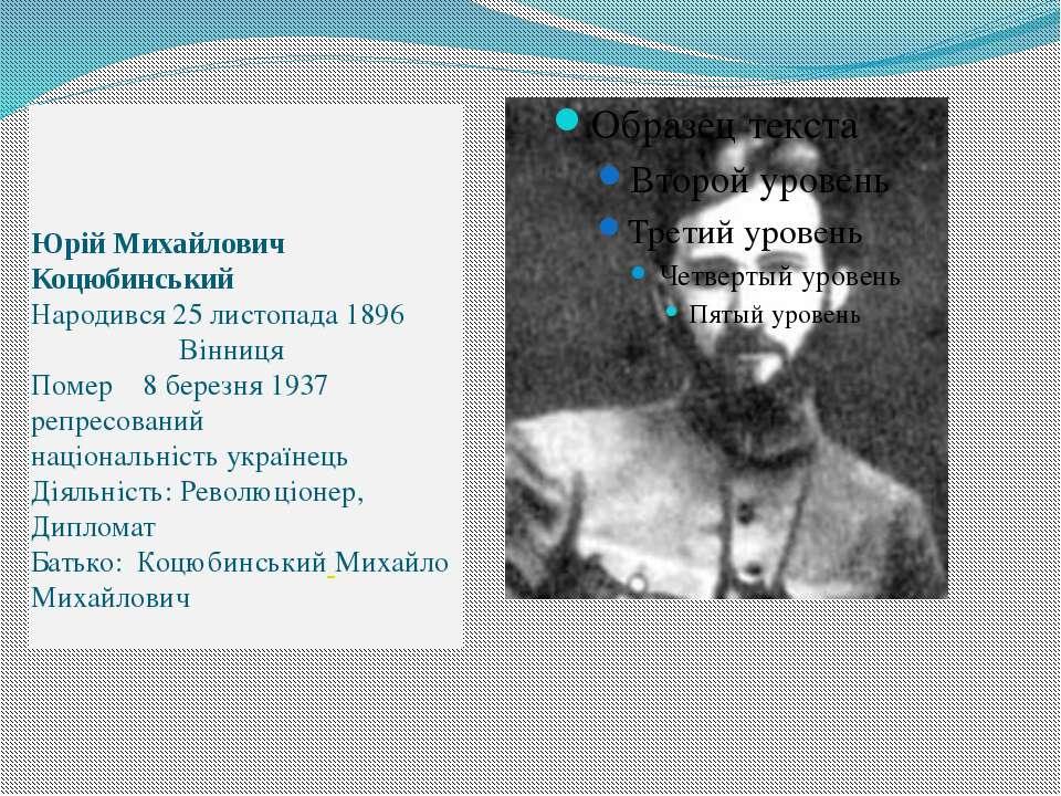Юрій Михайлович Коцюбинський Народився 25 листопада 1896 Вінниця Помер 8 бере...