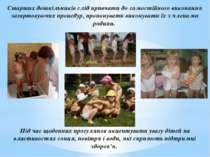 Старших дошкільників слід привчати до самостійного виконання загартовуючих пр...