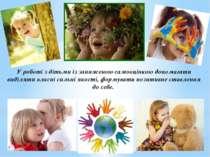 У роботі з дітьми із заниженою самооцінкою допомагати виділяти власні сильні ...