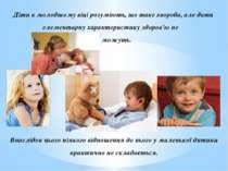 Діти в молодшому віці розуміють, що таке хвороба, але дати елементарну характ...