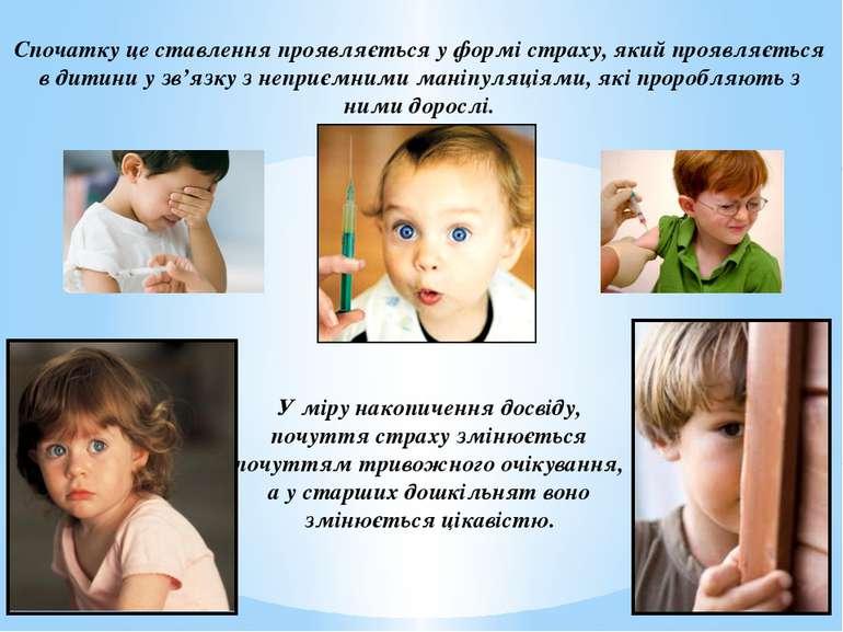 Спочатку це ставлення проявляється у формі страху, який проявляється в дитини...