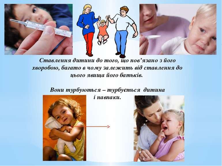 Ставлення дитини до того, що пов'язано з його хворобою, багато в чому залежит...