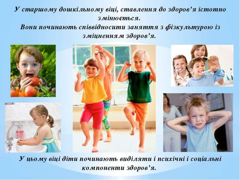 У старшому дошкільному віці, ставлення до здоров'я істотно змінюється. Вони п...