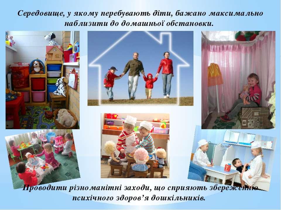 Середовище, у якому перебувають діти, бажано максимально наблизити до домашнь...