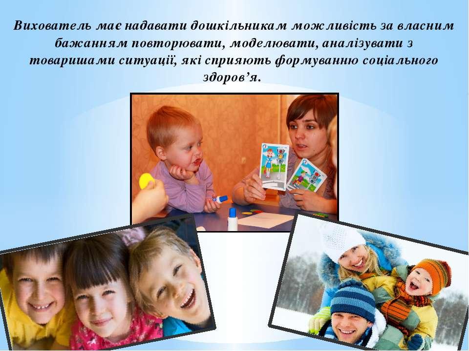 Вихователь має надавати дошкільникам можливість за власним бажанням повторюва...
