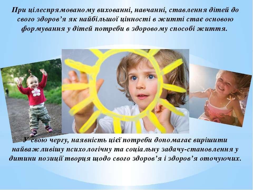 При цілеспрямованому вихованні, навчанні, ставлення дітей до свого здоров'я я...