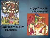 «Цар Плаксій та Лоскотон» «Подорож у країну Навпаки»