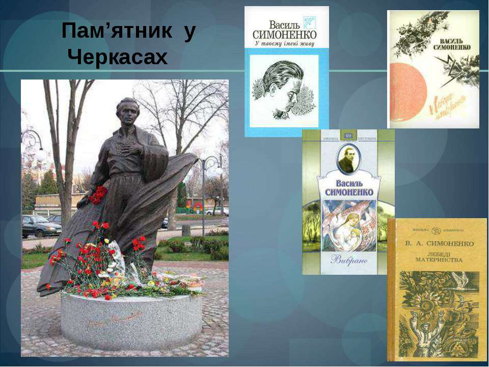 Пам'ятник у Черкасах